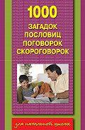 В. Г. Дмитриева - 1000 загадок, пословиц, поговорок, скороговорок