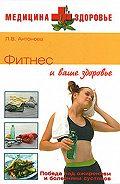 Людмила Антонова - Фитнес и ваше здоровье