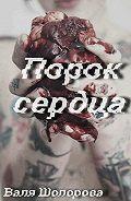 Валя Шопорова -Порок сердца