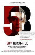 Елена Рачева -58-я. Неизъятое