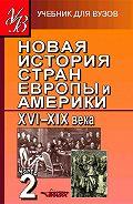 Коллектив Авторов -Новая история стран Европы и Америки XVI–XIX века. Часть 2