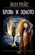 Энн Райс -Кровь и золото