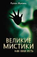 Руслан Жуковец - Великие мистики, как они есть