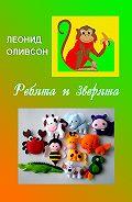 Леонид Оливсон -Ребята и зверята. Стихи для детей и о детях