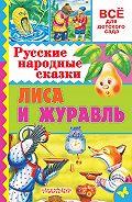Народное творчество - Русские народные сказки. Лиса и журавль