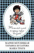 Мария Метлицкая -Тяжелый путь к сердцу через желудок (сборник)