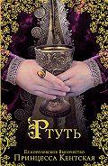 Принцесса Кентская - Ртуть