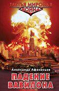 Александр Афанасьев - Падение Вавилона