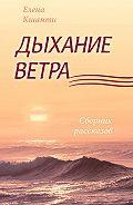Елена Кшанти - Дыхание ветра