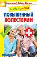 Марина Смирнова - Лечебное питание. Повышенный холестерин
