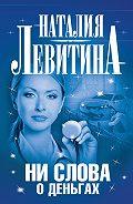Наталия Левитина -Ни слова о деньгах