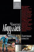 Чингиз Акифович Абдуллаев -Адаптация совести