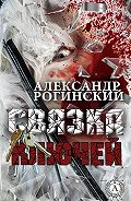 Александр Рогинский -Связка ключей