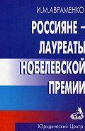 Иван Авраменко -Россияне – лауреаты Нобелевской премии