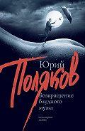Юрий Поляков -Возвращение блудного мужа (сборник)