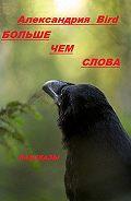 Александрия Bird -Больше чем слова