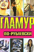 Оксана Хомски -Гламур по-рублевски