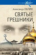 Александр Лапин -Святые грешники