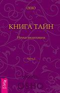 Бхагаван Раджниш (Ошо) - Книга Тайн. Наука медитации. Часть 1
