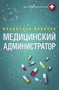 Владислав Вавилов - Администратор медицинского учреждения