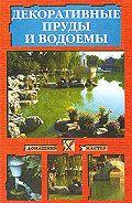 Наталья Иванова - Декоративные пруды и водоемы