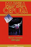 Марина Серова - Выше только звезды