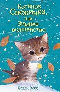 Холли Вебб - Котёнок Снежинка, или Зимнее волшебство