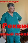 Геннадий Бурлаков -Приемный покой. Реквием