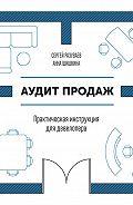 Анна Шишкина - Аудит продаж. Практическая инструкция для девелопера
