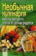 Галина Александровна Кизима -Необычная кулинария. Весь год пригодится, что на 6 сотках родится