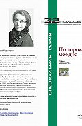 Елена Черникова -Посторожи моё дно (сборник)