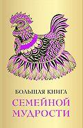 Сборник - Большая книга семейной мудрости