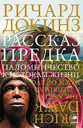 Ричард Докинз -Рассказ предка. Паломничество к истокам жизни