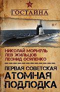 Николай Мормуль -Первая советская атомная подлодка. История создания