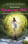 Ольга Шамшурина - Включите внутренний свет! Большая книга женского здоровья и счастья