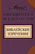В. Носков -Библейские изречения