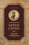 Ефрем Сирин -Собрание творений. Страсти и добродетели