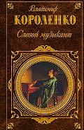 Владимир Короленко -Слепой музыкант (сборник)