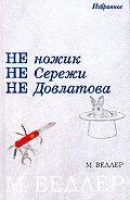 Михаил Веллер - Графоман Жюль Верн