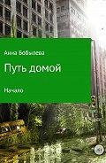 Анна Бобылева -Путь домой