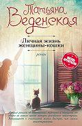 Татьяна Веденская - Личная жизнь женщины-кошки