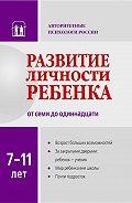 Коллектив авторов -Развитие личности ребенка от семи до одиннадцати