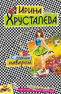 Ирина Хрусталева -С легким наваром