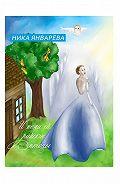 Ника Январёва -Ипели ей райские птицы.