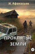 Игорь Владимирович Афанасьев -Проклятые земли. Часть 1