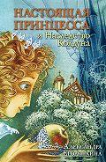Александра Егорушкина - Настоящая принцесса и Наследство Колдуна