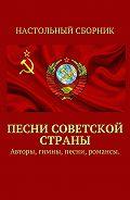 Тимур Воронков -Песни Советской страны. Авторы, песни, романсы