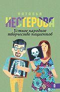 Наталья Нестерова - Устное народное творчество пациентов (сборник)