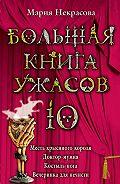 Мария Некрасова - Вечеринка для нечисти