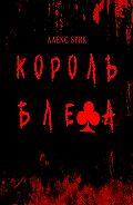Алекс Брик -Король блефа